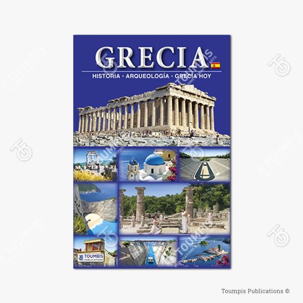 Βιβλίο: Ελλάδα