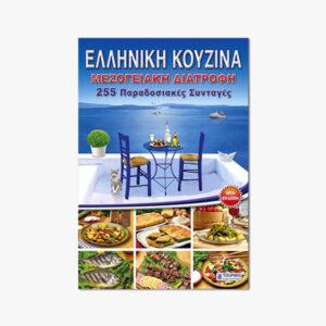Ελληνική Kουζίνα
